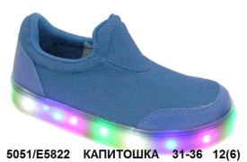 Капитошка. LED кроссовки E5822 31-36