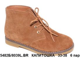 Капитошка. Д/С замш. ботинки 8039L.BR 33-38