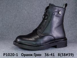 Оранж Грин Ботинки демисезонные P1020-1 36-41