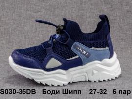 Боди Шипп Кроссовки летние S030-35DB 27-32
