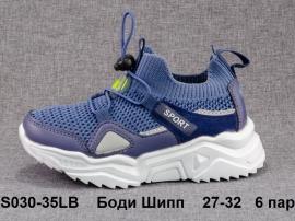 Боди Шипп Кроссовки летние S030-35LB 27-32