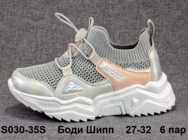 Боди Шипп Кроссовки летние S030-35S 27-32