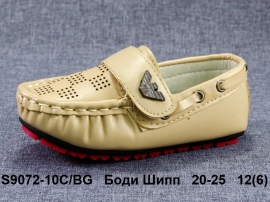Боди Шипп Мокасины S9072-10C/BG 20-25