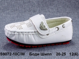 Боди Шипп Мокасины S9072-10C/W 20-25