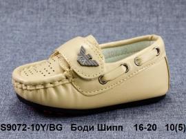 Боди Шипп Мокасины S9072-10Y/BG 16-20
