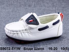 Боди Шипп Мокасины S9072-5Y/W 16-20