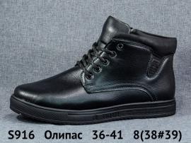 Олипас Ботинки зимние S916 36-41