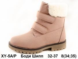Боди Шипп Ботинки зимние XY-5A\P 32-37